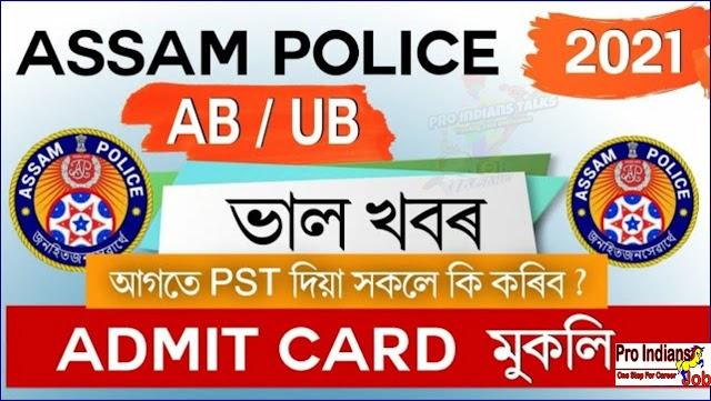 Assam Police Admit Card 2021 (Hurry Up! ) Constable 6662 Posts