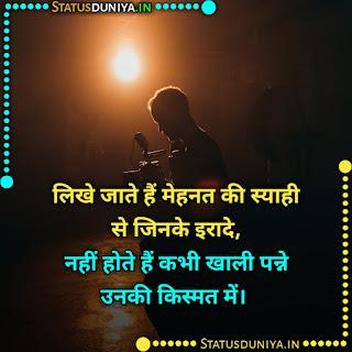 Hausla Quotes In Hindi Photos, लिखे जाते हैं मेहनत की स्याही से जिनके इरादे, नहीं होते हैं कभी खाली पन्ने उनकी किस्मत में।