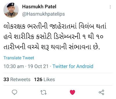Gujarat Police Job Recruitment for 333 PSI & Technical Operator Posts 2021