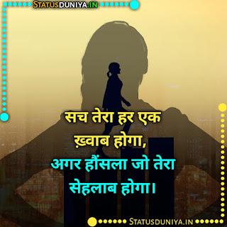 Hausla Quotes In Hindi Photos, सच तेरा हर एक ख़्वाब होगा, अगर हौंसला जो तेरा सेहलाब होगा।