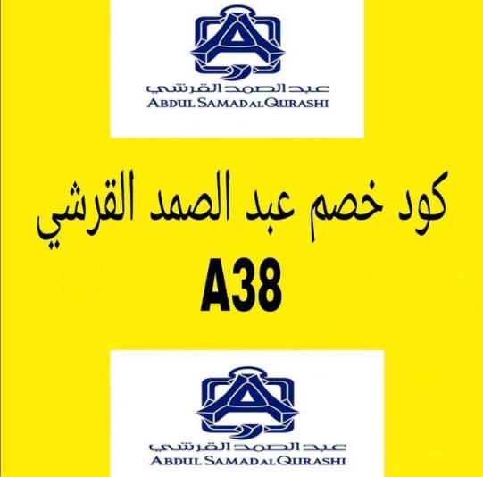 كود خصم عبد الصمد القرشي هو A38 و كود خصم عبدالصمد القرشي