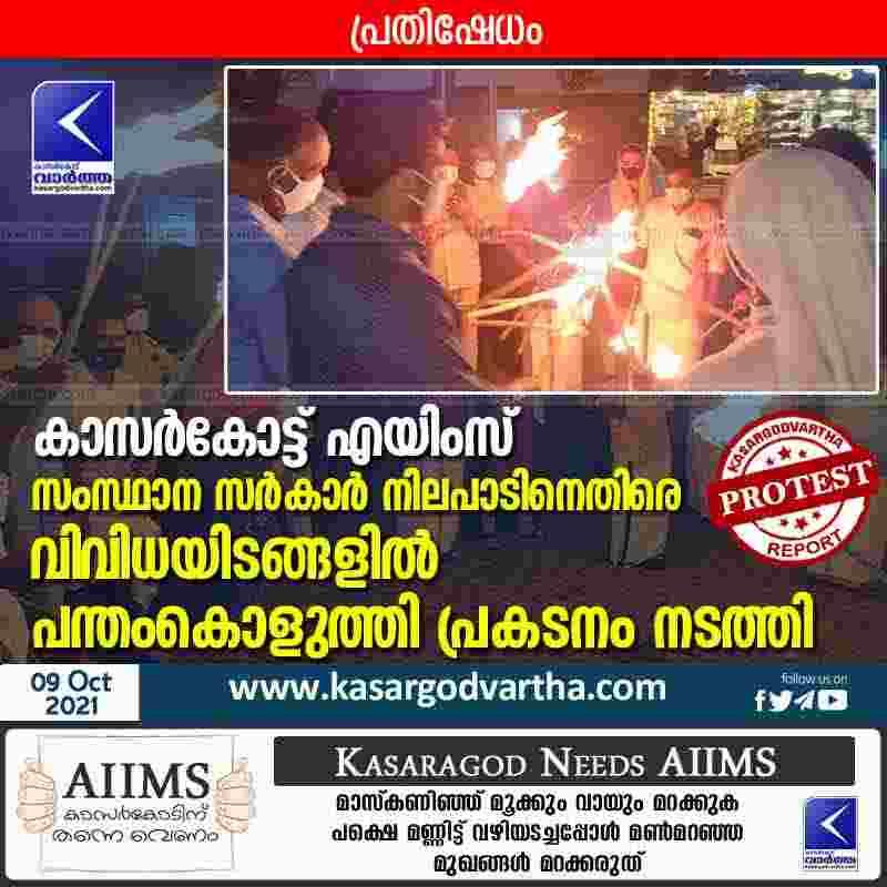 Kasaragod, Kerala, News, Kasargod needs AIIMS; protest in various places.