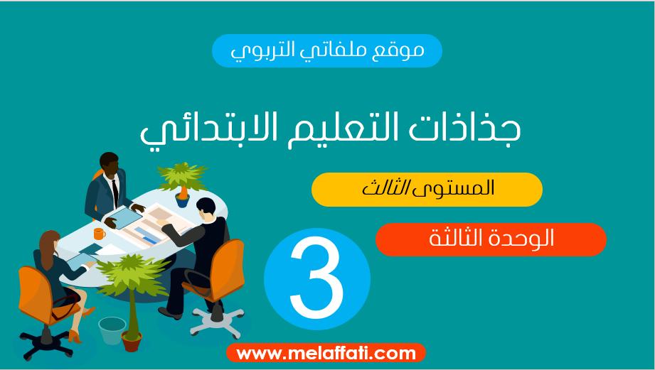 جذاذات الوحدة 3 المفيد فى اللغة العربية المستوى الثالث 2021/2022