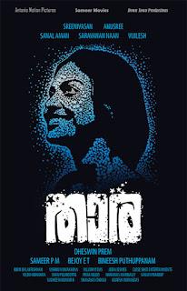 Thara Malayalam movie, www.mallurelease.com