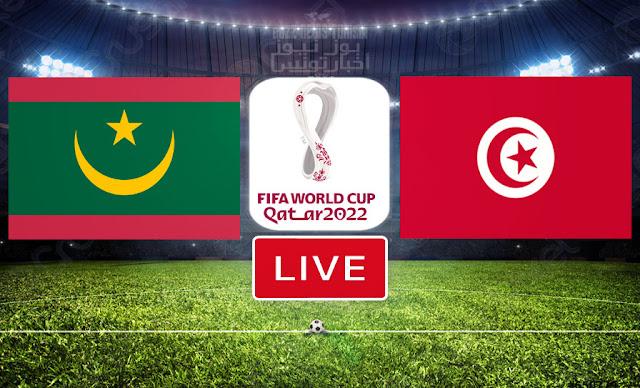 بث مباشر : شاهد مباراة موريتانيا والمنتخب التونسي الأن في تصفيات كأس العالم 2022