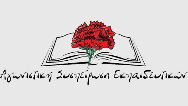 Αγωνιστική Συσπείρωση Εκπαιδευτικών Αργολίδας: Μαζικά στην απεργία της Δευτέρας