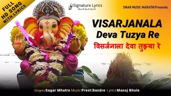 Visarjanala Deva Tuzya Re Lyrics - Superhit Ganpati Song