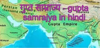 गुप्त साम्राज्य - gupta samrajya in hindi