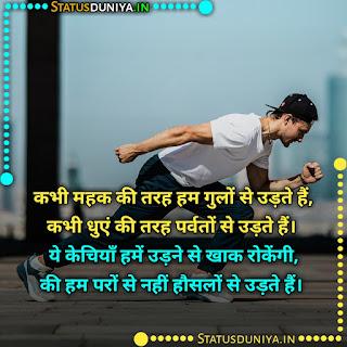 Hausla Status In Hindi Images, कभी महक की तरह हम गुलों से उड़ते हैं, कभी धुएं की तरह पर्वतों से उड़ते हैं। ये केचियाँ हमें उड़ने से खाक रोकेंगी, की हम परों से नहीं हौसलों से उड़ते हैं।