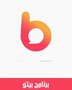 برنامج beeto،beeto تطبيق،beeto apk،beeto،برنامج بيتو،تطبيق بيتو،تطبيق beeto،beeto تسجيل دخول،تنزيل beeto،