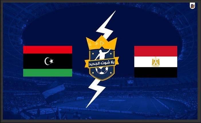 نتيجة مباراة مصر وليبيا اليوم بتصفيات كأس العالم