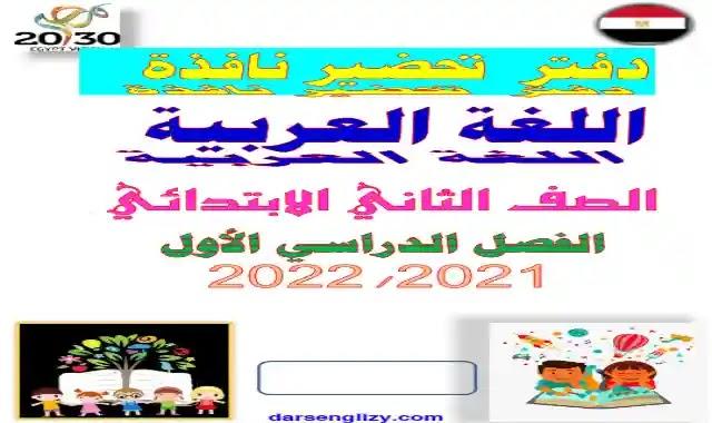 التحضير الالكتروني فى اللغة العربية للصف الثاني الابتدائى الترم الاول 2022