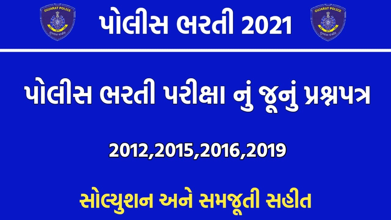 Gujarat Police Constable Old Papers | Download Gujarat Police Constable Exam Paper PDF