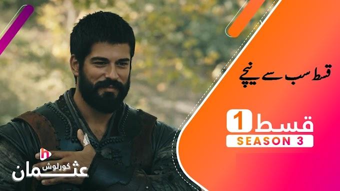 Kurulus Osman Season 3 Episode 1 With Urdu Subtitles By Makki Tv
