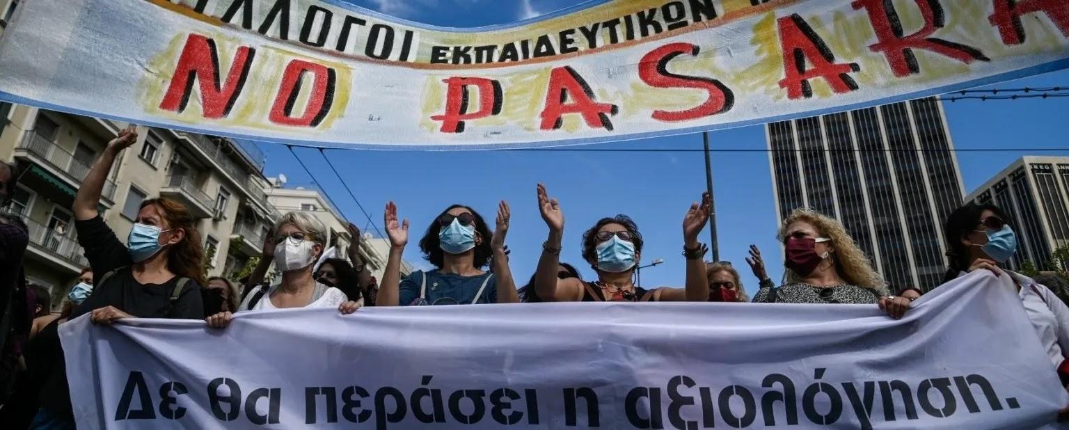 Παράνομη η απεργία των εκπαιδευτικών – 3.000 ευρώ πρόστιμο στους παραβάτες  - REPORTAZ NET