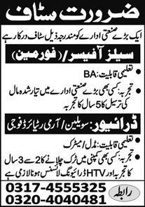 Private Jobs in Sales Man and Driver