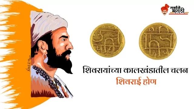 स्वराज्याचे चलन - शिवराई होण | Shivrai : The Currency of Swarajya Marathi