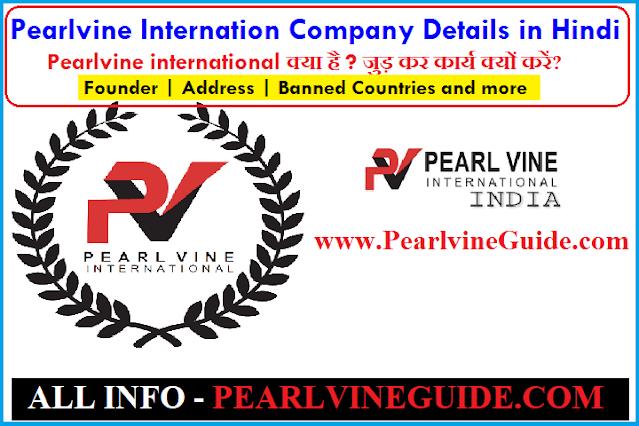 Pearlvine International Company Detail History In Hindi