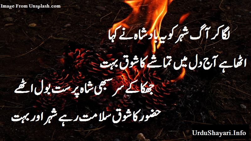 Laga ke aag shehar ko ye badshah ne kaha heart touching urdu poetry for status