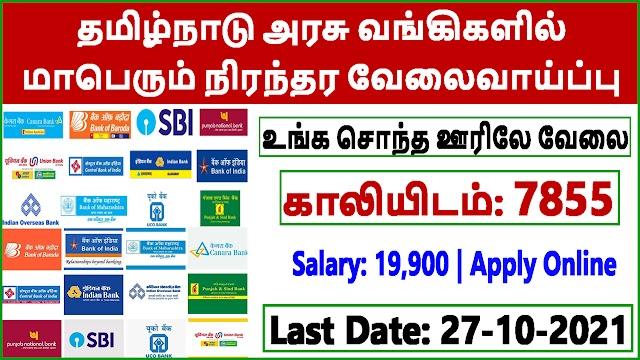 தமிழ்நாடு அரசு வங்கிகளில் மாபெரும் நிரந்தர வேலைவாய்ப்பு | IBPS CRP Recruitment 2021 for Clerk (7855 Vacancies)