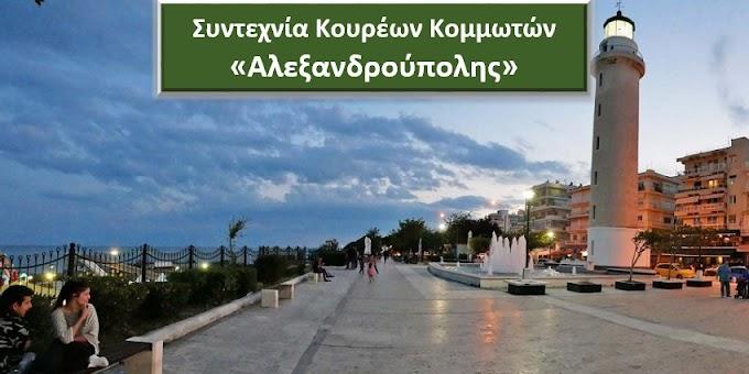 Εκλογές στη Συντεχνία Κουρέων-Κομμωτών Αλεξανδρούπολης και Έβρου