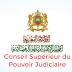 مباراة توظيف 25 منصب بالمجلس الأعلى للسلطة القضائية