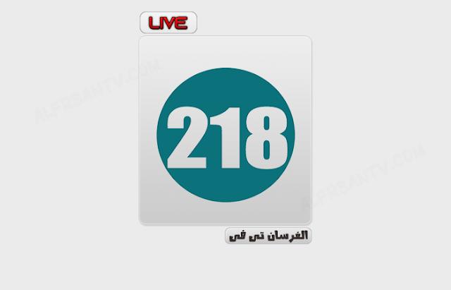 watch 218 tv libya live online قناة 218 الليبية بث مباشر