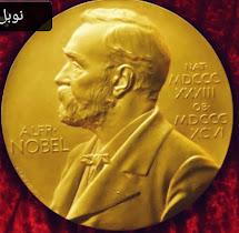 الحاصلين على جوائز نوبل عام 2021