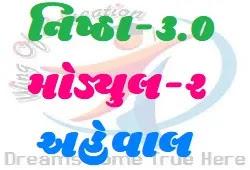 NISHTHA-3.0 Online Talim Module-2 Aheval