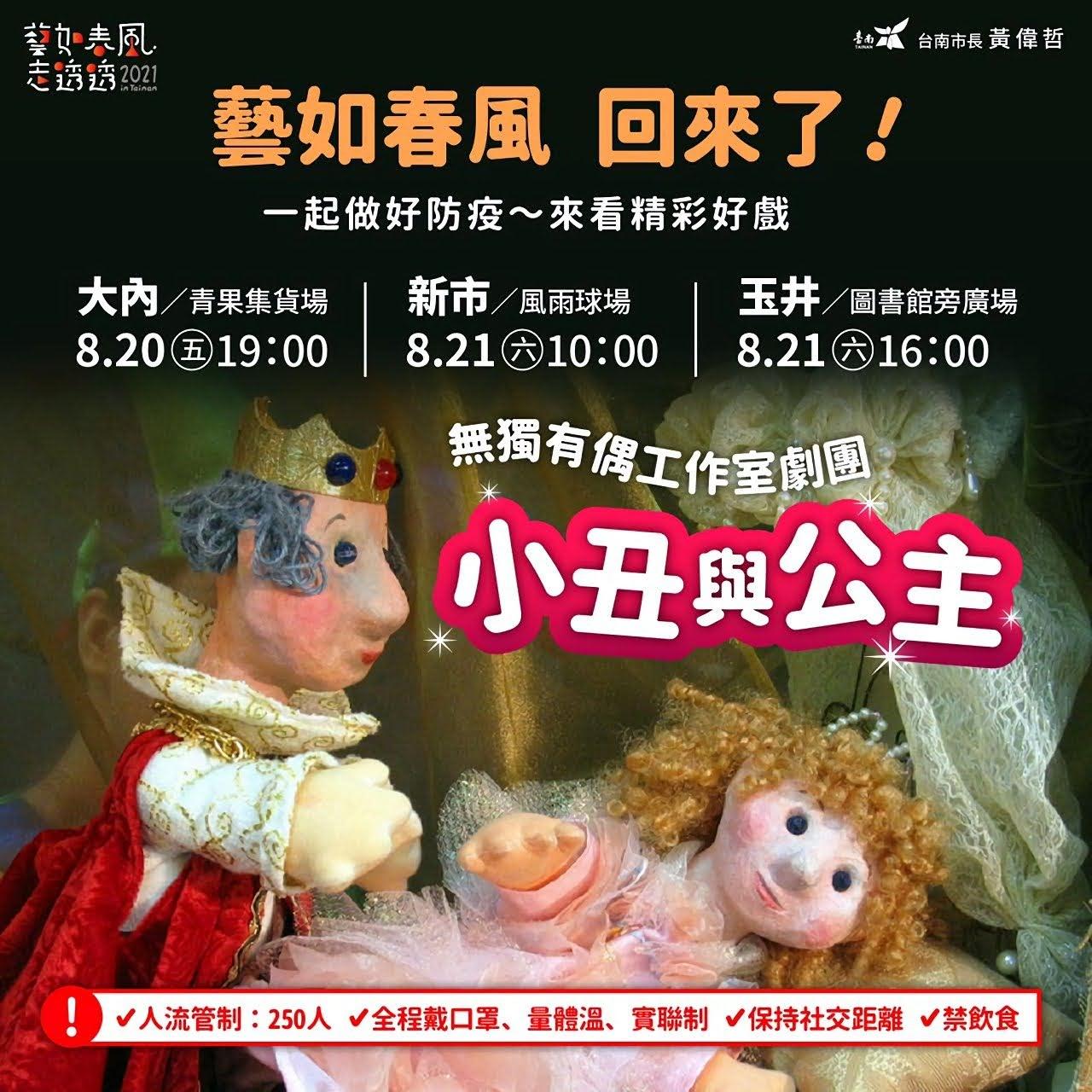 2021藝如春風走透透《小丑與公主》無獨有偶工作室劇團|活動