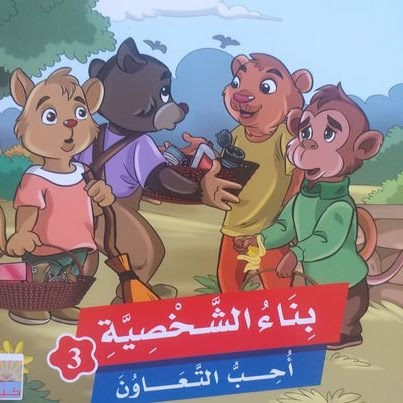 احب التعاون - قصص لبناء شخصية الطفل