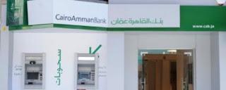 رقم بنك القاهرة عمان خدمة العملاء الخط الساخن المجانى 2021