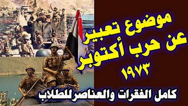 موضوع تعبير عن حرب أكتوبر 1973