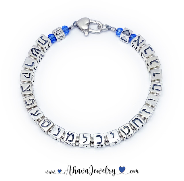 Hebraic Alefbet Block Bracelet with a Star of David and Heart Bead and a Heart Lobster Claw Clasp.