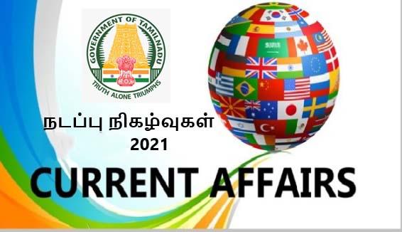 தமிழ்நாடு அரசு வெளியிட்ட ஜனவரி முதல் ஆகஸ்ட் 2021 வரை நடப்பு நிகழ்வுகள் PDF