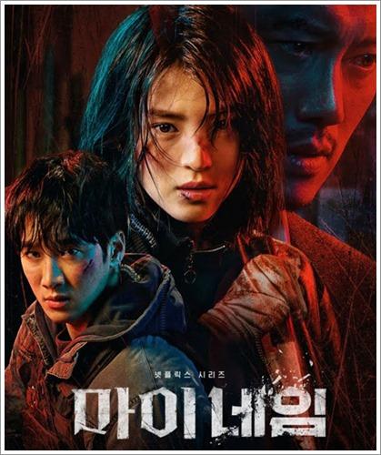 Review Drama Korea   My Name (2021)