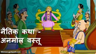 कथाकथन - अनमोल वस्तू | Nitin Banugade Patil