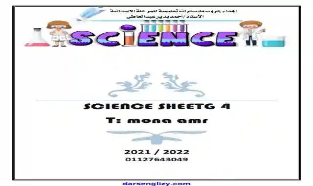 اقوى مذكرة ساينس للصف الرابع الابتدائى لغات الترم الاول 2022 اعداد مس منى عمر Science prim 4