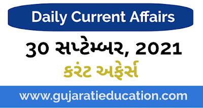 30 September 2021 Current Affairs in Gujarati