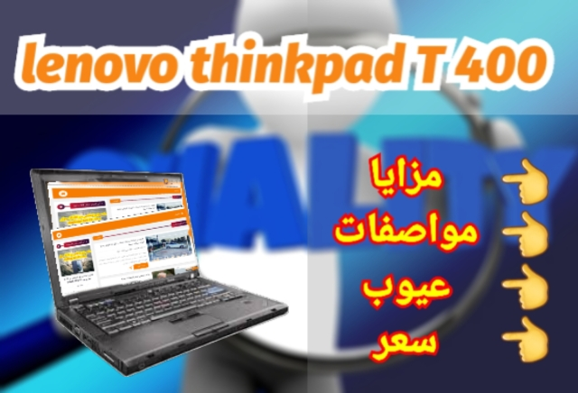 لينوفو T400 الكمبيوتر المحمول: المواصفات والاستعراضات