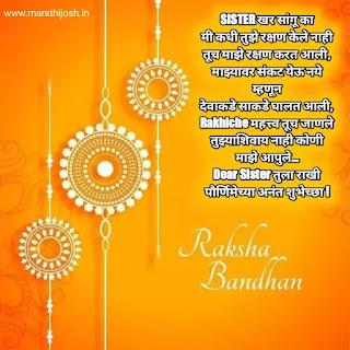 Happy Raksha Bandhan Quotes For Sister In Marathi