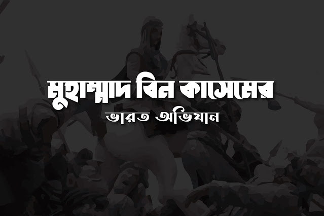 Muhammad bin Qasim's Expedition to India - Islamic History. মুহাম্মদ বিন কাসিমের ভারত অভিযান - ইসলামী ইতিহাস।