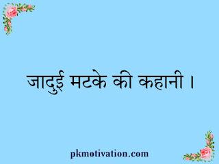 Jadui matake ke kahani. जादुई मटके की कहानी।