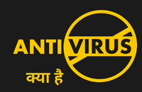 एंटीवायरस सॉफ्टवेयर- क्या है,एंटीवायरस सॉफ्टवेयर क्या करता है ! What is Antivirus Software in Hindi