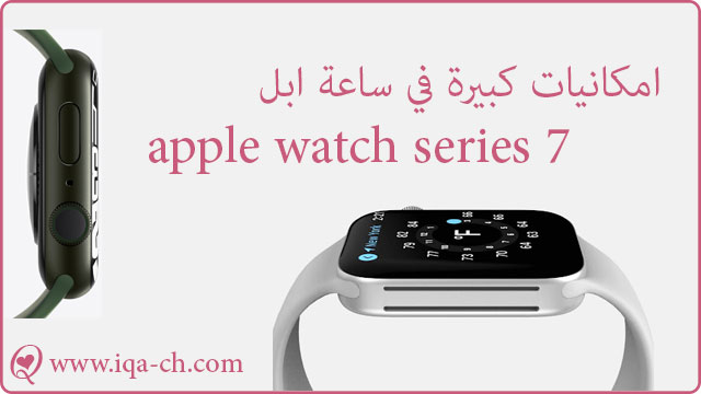 Apple watch series7 امكانيات كبيرة في ساعة ابل
