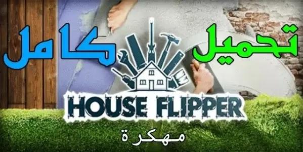 تحميل لعبة house flipper مهكرة للاندرويد ميديا فاير - خبير تك