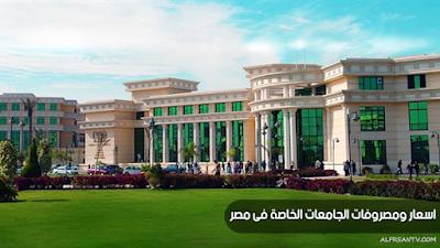 اسعار ومصروفات الجامعات الخاصة فى مصر للعام الدراسى 2021/2022 وتنسيق القبول بها