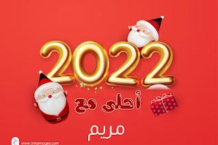 ٢٠٢٢ احلى مع