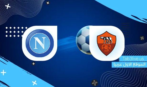 نتيجة مباراة روما ونابولي اليوم 2021/10/24 الدوري الإيطالي