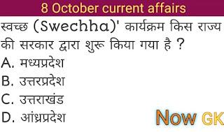 स्वच्छ (Swechha)' कार्यक्रम किस राज्य की सरकार द्वारा शुरू किया गया है ?   A. मध्यप्रदेश  B. उत्तरप्रदेश  C. उत्तराखंड  D. आंध्रप्रदेश